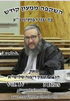 Hashkafa Mimeon Kodesh Volume 4 CD