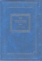 Minchas Yosef on Maseches Taanis [Hardcover]