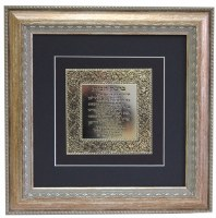 "Golden Framed Gold Art Birchas HaBayis 17.25"" x 17.25"""