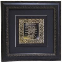 "Dark Brown Framed Gold Art Birchas HaBayis 17.25"" x 17.25"""