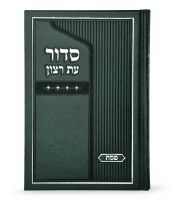 Siddur for Pesach Large Leatherette Sefard [Hardcover]