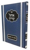 Sefer Ohel Sarah for Men [Hardcover]