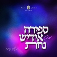 Sefira with Yiddish Nachas Acapella CD