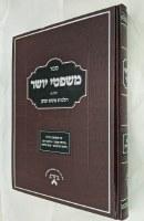 Sefer Mishpetei Yosher Chelek Alef [Hardcover]