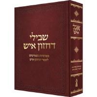 Shvilei D'Chazon Ish Hebrew [Hardcover]