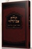 Toras Avigdor Hebrew [Hardcover]