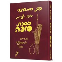 Mishnayos Metzuyaros P'nei Succah Hebrew [Hardcover]