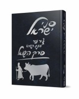Penei Yisroel Perek Hashoel Hebrew [Hardcover]