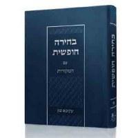 Bechirah Chofshis Im HaMekoros Hebrew [Hardcover]