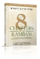 The 8 Chapters of the Rambam: Shemonah Perakim [Hardcover]