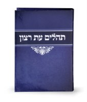 Laminated Tehillim Eis Ratzon Small Size Blue [Hardcover]