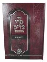 Sefer Pri Tzadik Moadim Yerach Haeisanim [Hardcover]
