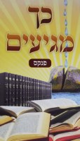 Kach Magiim Within Reach Roll Book Booklet [Paperback]