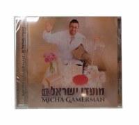 Moadei Yisrael CD