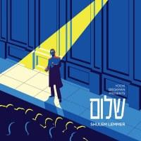 Shulem Lemmer CD