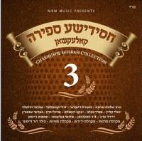 Chassidishe Sefira Collection Volume 3 CD