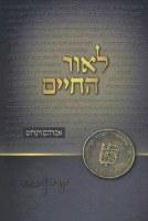 L'or HaChaim Hebrew [Hardcover]