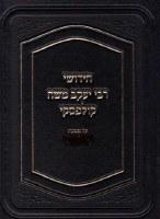 Chidushei Rav Kulefsky on Gittin [Hardcover]