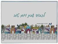 "Karshi Glass Challah Tray Non-Breakable Jerusalem Buildings Design 15"" x 11"""