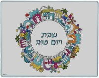 "Karshi Glass Challah Tray Non-Breakable Round Jerusalem Design 15"" x 11"""