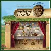 L'chaim Tish - Sukkos CD