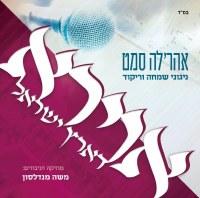 Avira D'Eretz Yisroel CD