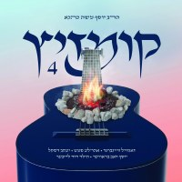 L'chaim Kumzitz Volume 4 CD