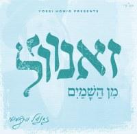 Min HaShamayim CD