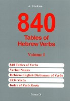 840 Tables of Hebrew Verbs [Paperback]