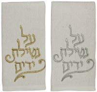 Al Netilas Yadayim Towels Set of Two