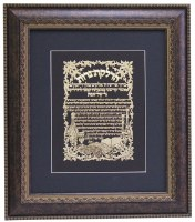 "Brown Framed Gold Art Hadlakas Neiros Featuring Floral Border and Shabbos Table Scene 19"" x 16.5"""