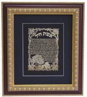 "Brown and Gold Framed Gold Art Eishes Chayil Featuring Floral Border and Kever Rochel Scene 19.25"" x 16.75"""