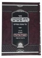 Sefer Daf Pashut Al Maseches Pesachim [Hardcover]