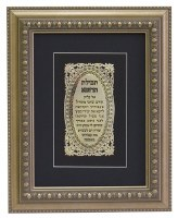 "Golden Framed Gold Art Tefillas HaRofeh in Oval Shape 19"" x 15.25"""