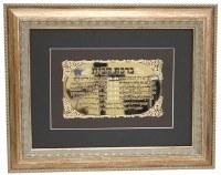 "Gold Art Frame Birchas HaBayis Swirl Design 19.75"" x 15.75"""
