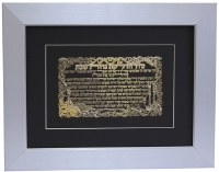 "White Framed Gold Art Hadlakas Neiros Featuring Floral Border and Shabbos Table Scene 19"" x 15"""