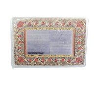 Segulah Card Laminated Chitas Chumash Tehillim and Tanya