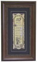 "Brown Framed Gold Art Birchas HaBayis Royal Jerusalem Design 31.75"" x 18.5"""