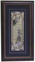 "Brown Framed Gold Art Birchas HaBayis Royal Jerusalem Design 29.25"" x 16.25"""