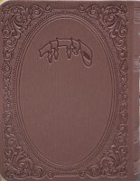 Siddur Kaftor Veferach Faux Leather Flexible Cover Pocket Size Sefard Mauve [Paperback]
