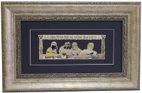 "Golden Framed Gold Art V'Haarev Na Boys Learning Scene 26.5"" x 17.25"""