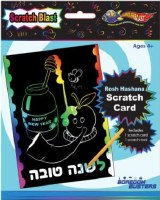Rosh Hashanah Scratch Card Craft