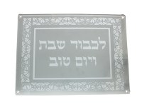 Elegance Silver Two-Toned Shabbos Yom Tov Glass Tray with Floral and Branch Design 15 inches
