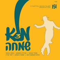Malei Simcha Volume 3 CD