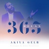 365 Relax CD