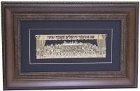 """Brown Framed Gold Art Im Eshkachech Jerusalem Kosel Design 26.5"""" x 17.25"""""""