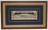 "Brown and Gold Framed Gold Art Im Eshkachech Jerusalem Kosel Design  15.25"" x 24.5"""