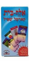 Alef Beis Yiddish Card Game