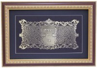 "Brown and Gold Framed Gold Art Nishmas Kol Chai Royal Design 28.75"" x 20"""