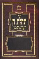 Siddur Tehillat Hashem with Tehillim Hebrew Pocket Edition Ari Assorted Colors - Single Piece [Hardcover]